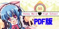 HoneyMaidS1PDF版リンク.jpg