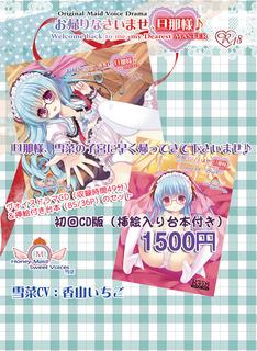 POP雪菜CD.jpg